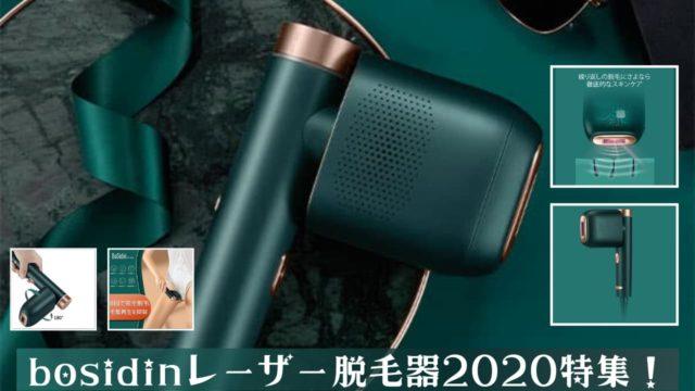bosidin(ボシディン)レーザー脱毛器の口コミ・効果・使い方