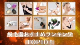 脱毛器おすすめランキングTOP10【2020年最新】