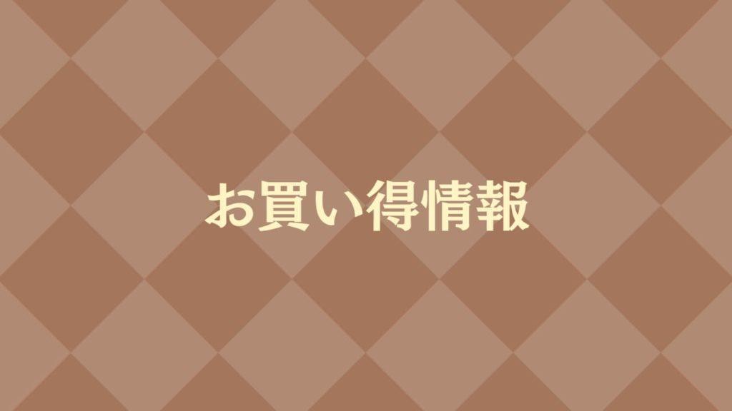 お買い得情報【最安値】