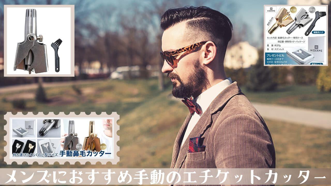メンズにおすすめ手動の鼻毛カッター【amazonで買える!】