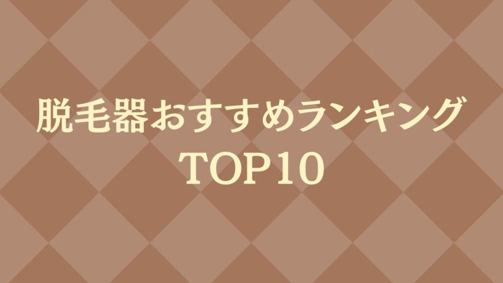 脱毛器おすすめランキングTOP10
