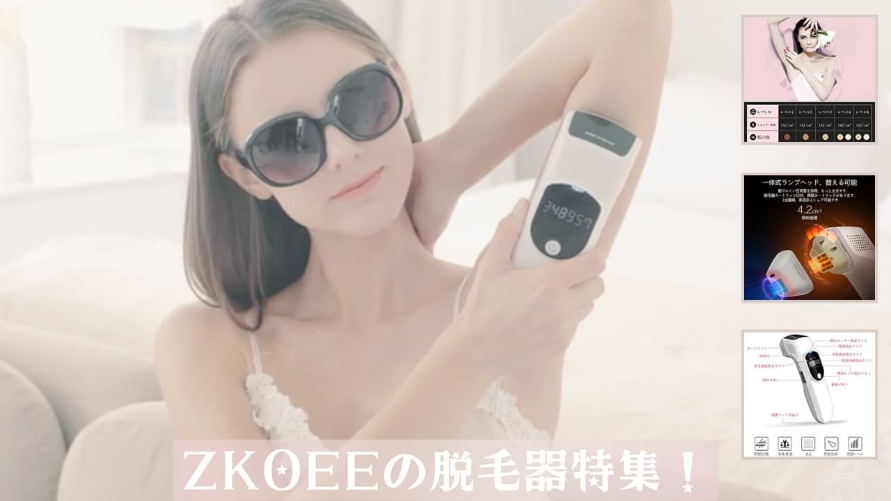 ZKOEEの脱毛器の口コミ・効果・使い方・お買い得情報