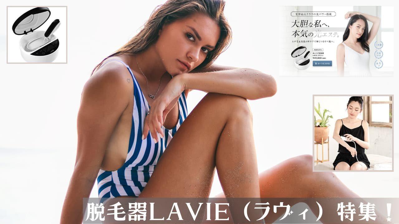 脱毛器LAVIE(ラヴィ)の口コミ・効果・使い方・最安値