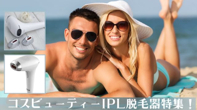 コスビューティー脱毛器(IPL光美容器)の口コミ・効果・使い方