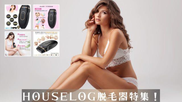 Houselog脱毛器の口コミ・効果・使い方・最安値