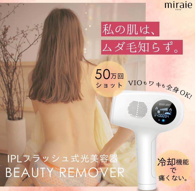 miraie(ミライエ)脱毛器