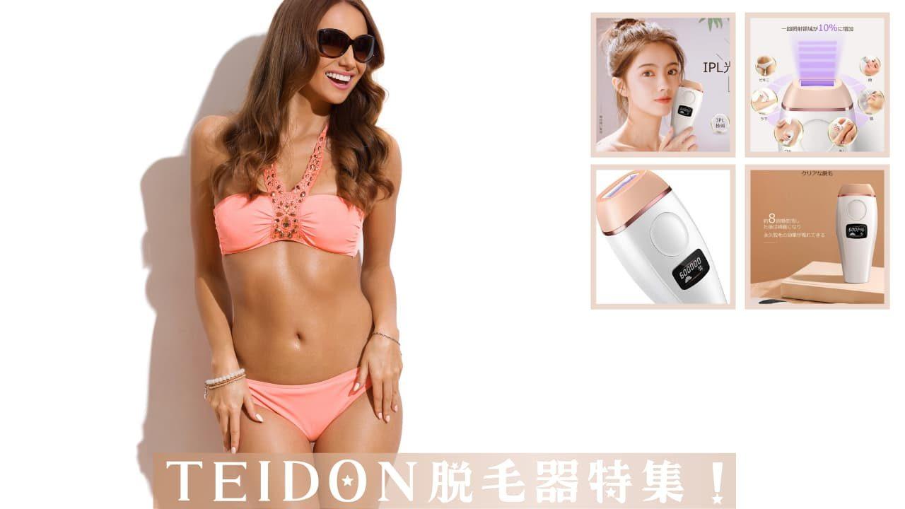 Teidon脱毛器の口コミ・効果・使い方