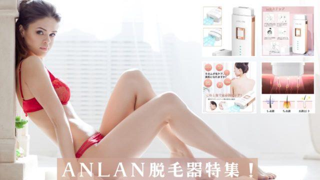ANLAN脱毛器の口コミ・効果・使い方