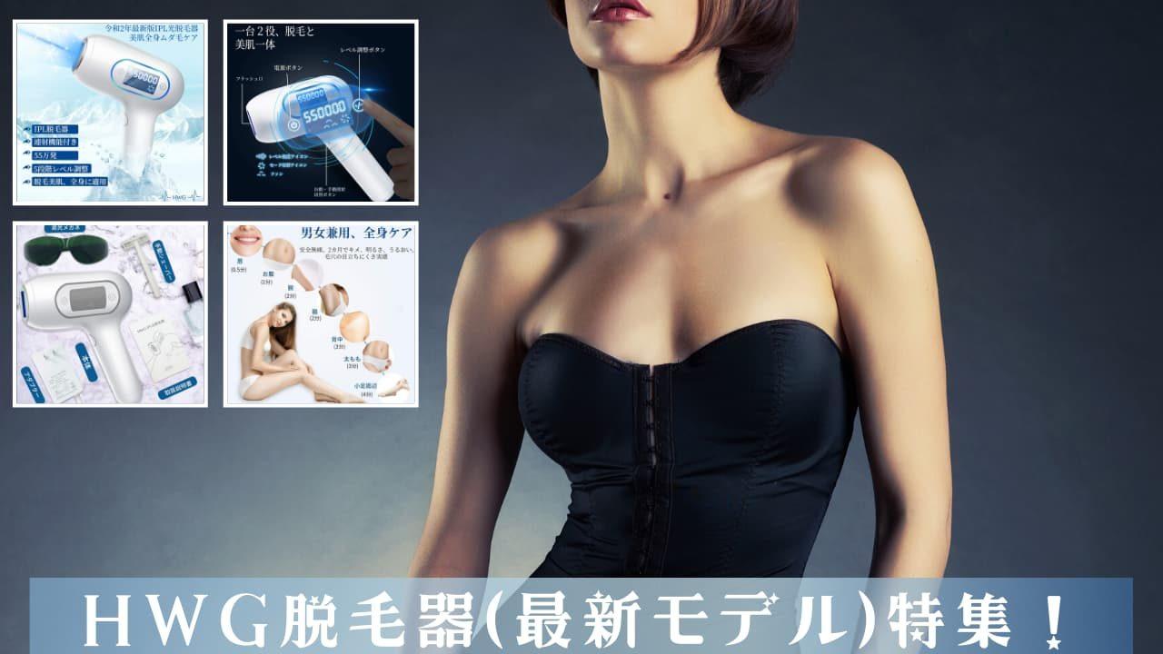 HWG脱毛器(最新モデル)の口コミ・効果・使い方・お買い得情報