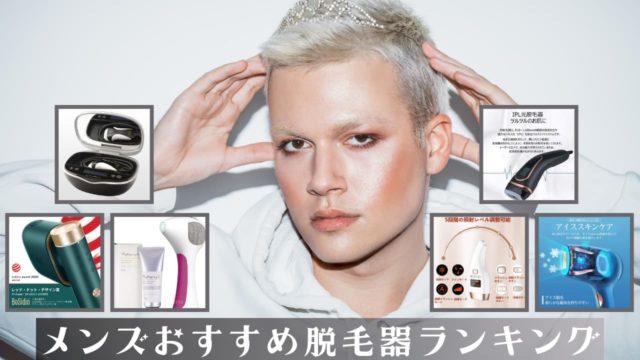 メンズおすすめ脱毛器ランキング【剛毛も髭もガツンと効く!】-2