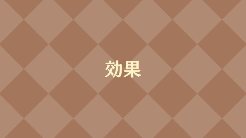 NAKAKO脱毛器の効果