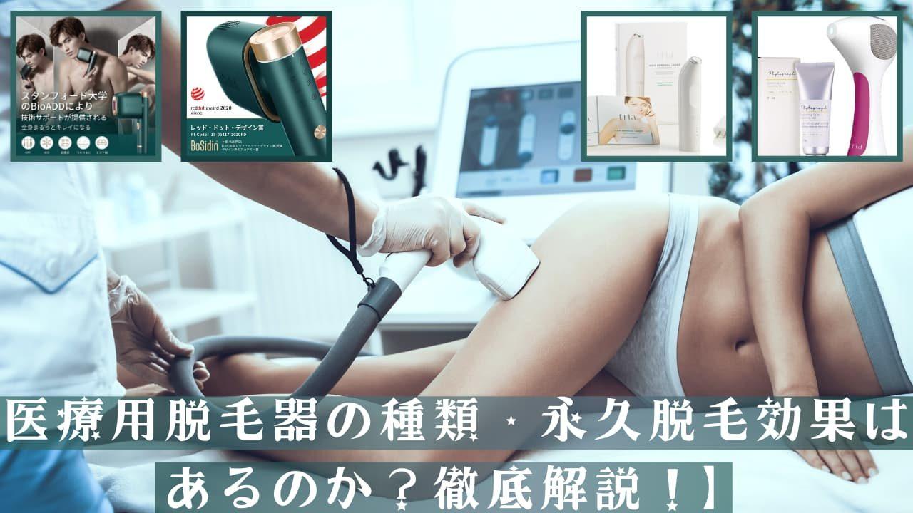 医療用脱毛器を購入したい!【種類・永久脱毛効果まで徹底解説!】