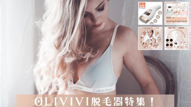 Olivivi脱毛器の口コミ・効果・使い方・お買い得情報