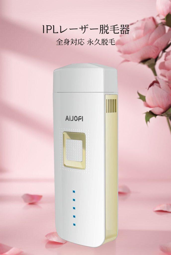 Aijofiのレーザー脱毛器AI-05も人気