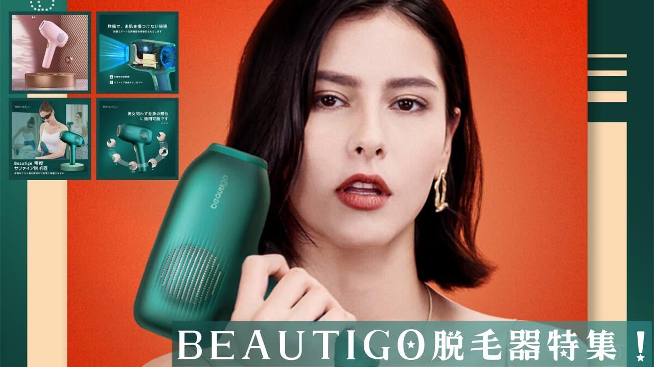 Beautigo脱毛器の口コミ・効果・使い方・最安値