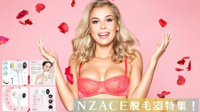 NZACE脱毛器の口コミ・効果・使い方・最安値