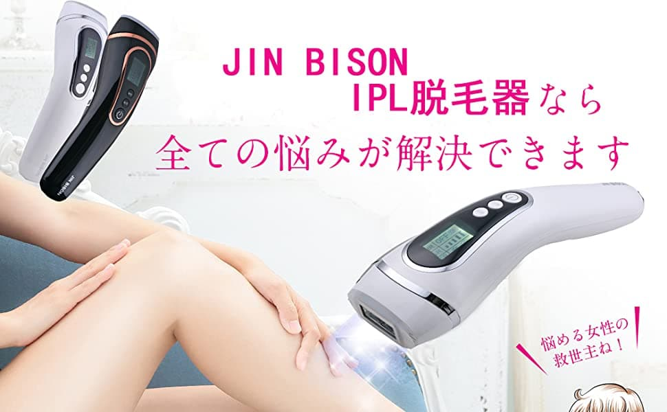 JIN BISON 脱毛器