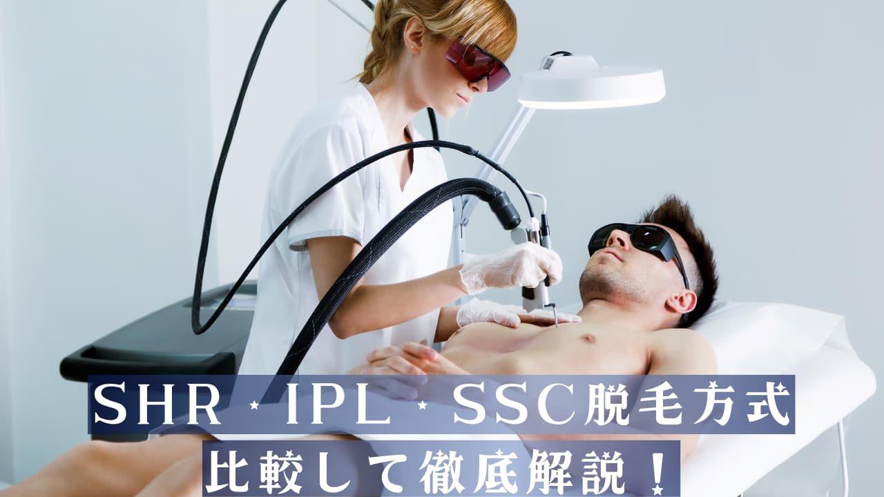 SHR・IPL・SSC脱毛方式それぞれの違いを比較して徹底解説!