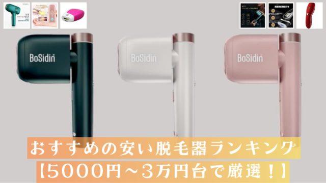 おすすめの安い脱毛器ランキング【5000円〜3万円台で厳選!】