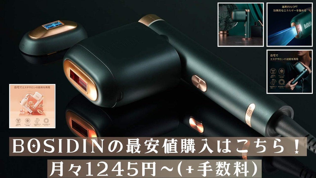 BoSidinの最安値購入はこちら!月々1245円〜(+手数料)