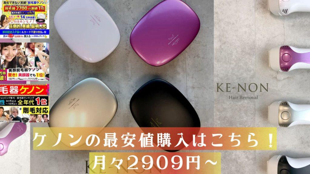 ケノンの最安値購入はこちら!月々2909円〜