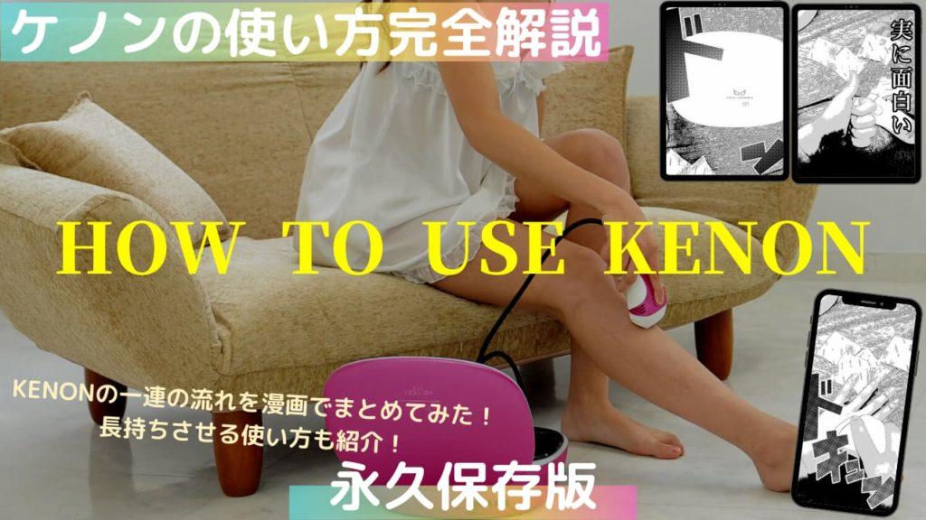 ケノンの使い方