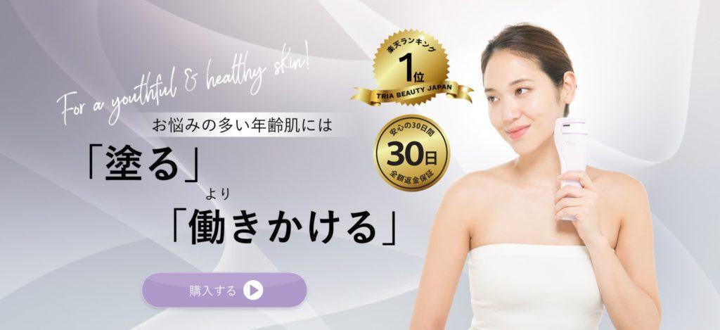 トリア・スキンエイジングケアレーザー美顔器の特徴