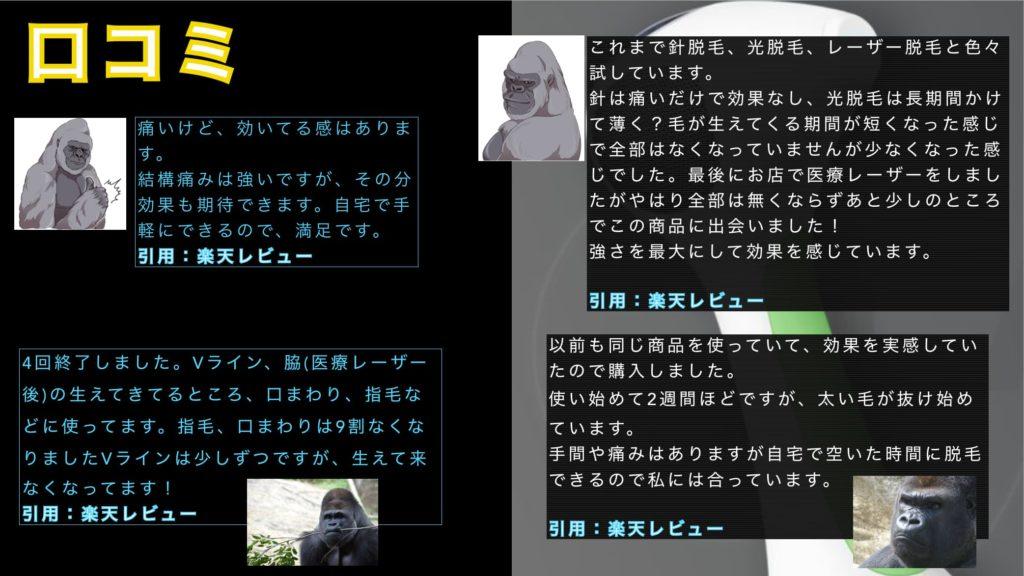 トリア・パーソナルレーザー脱毛器4x動画2