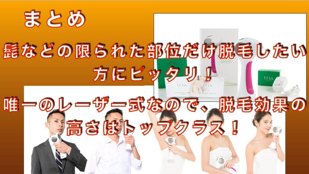 トリア・パーソナルレーザー脱毛器4x動画7
