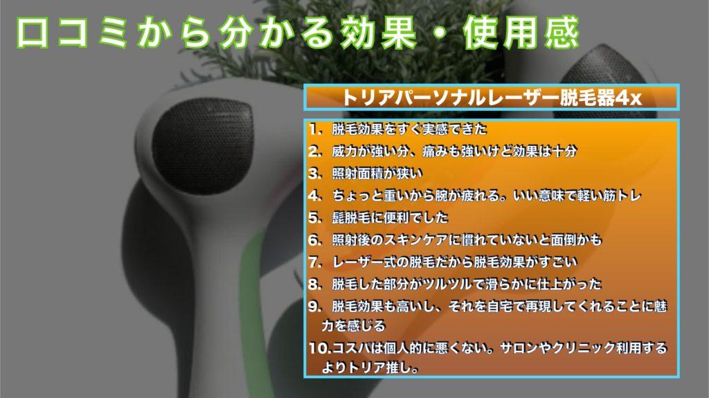 トリア・パーソナルレーザー脱毛器4x動画5
