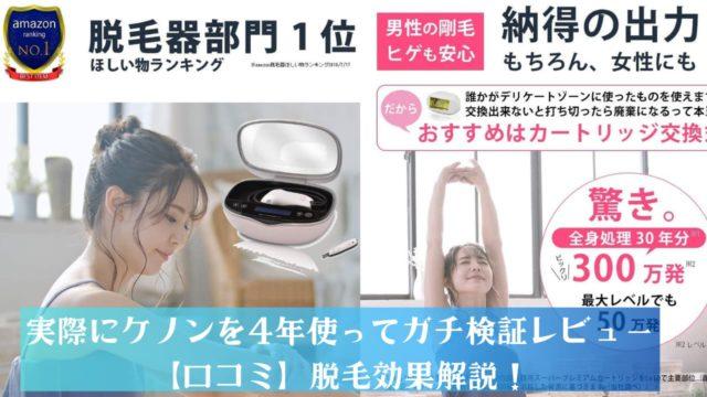 実際にケノンを4年使ってガチ検証レビュー【口コミ】脱毛効果解説!