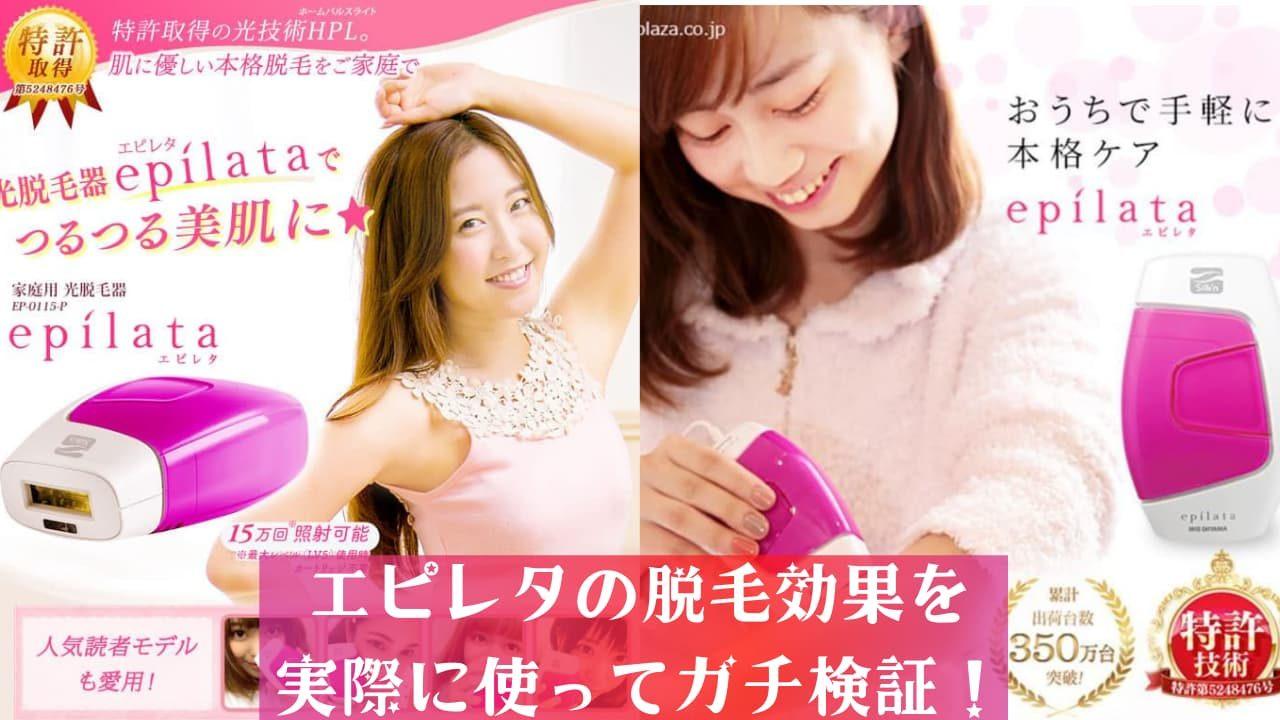 エピレタEP-0115の脱毛効果を実際に使ってガチ検証!【口コミ】