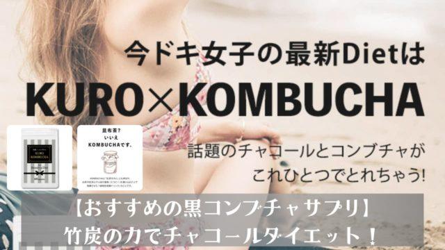 【おすすめの黒コンブチャサプリ】竹炭の力でチャコールダイエット!