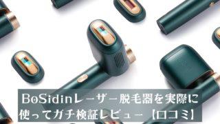BoSidinレーザー脱毛器を実際に使ってガチ検証レビュー【口コミ】