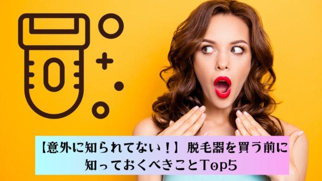 【意外に知られてない!】脱毛器を買う前に知っておくべきことTop5