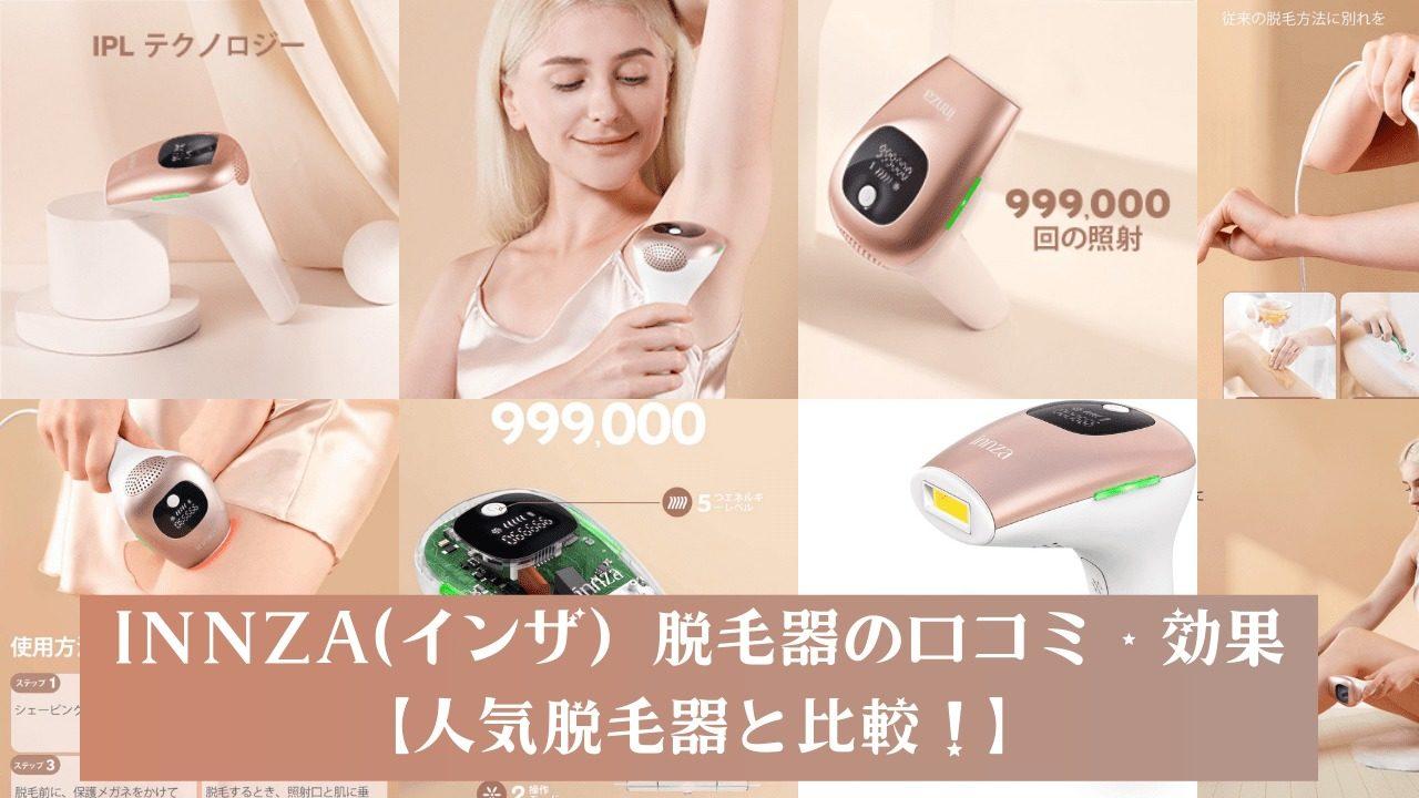 INNZA(インザ)脱毛器の口コミ・効果【人気脱毛器と比較!】