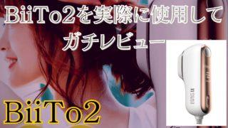 BiiTo2 (ビートツー)を実際に使用して効果検証!ガチレビュー