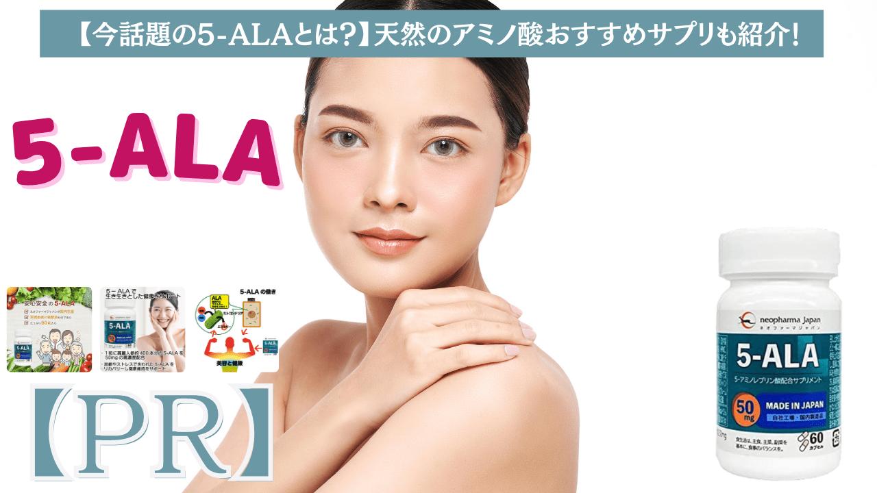【今話題の5-ALAとは?】天然のアミノ酸おすすめサプリも紹介!