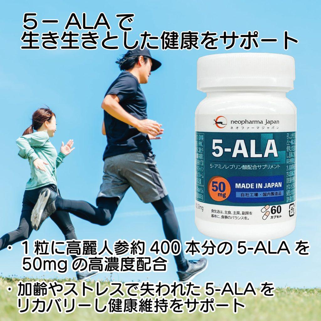 5-ALAはサプリで効率よく補給しよう!