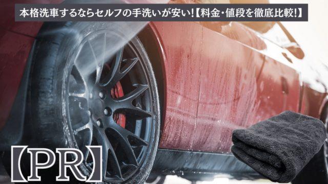 本格洗車するならセルフの手洗いが安い!【料金・値段を徹底比較!】