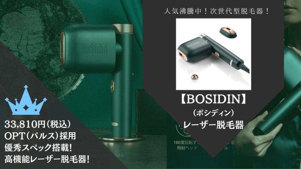 BoSidin