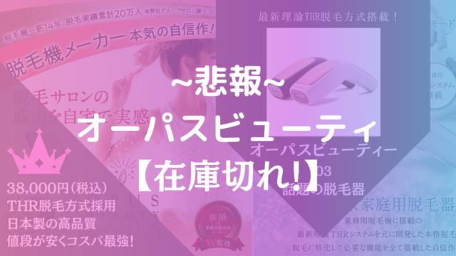 オーパスビューティー 【6月4日より在庫切れ!】