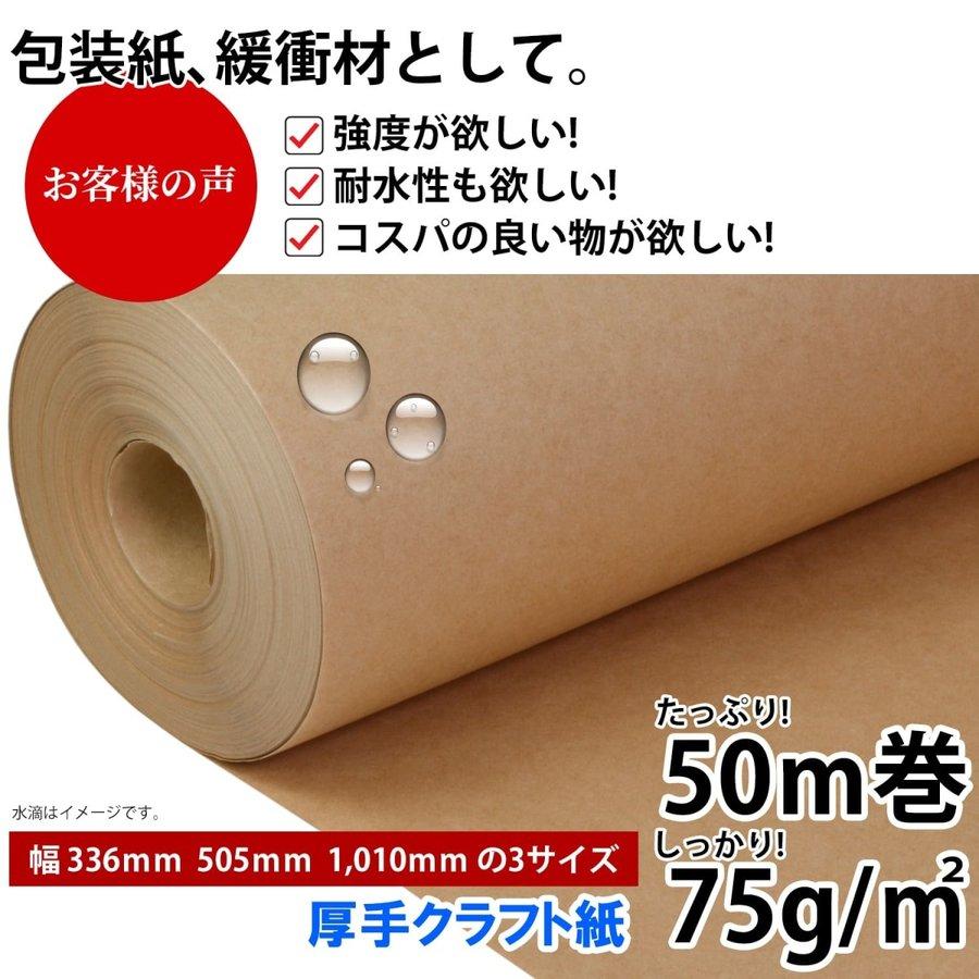 厚手クラフト紙