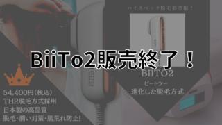 【BiiTo2が販売終了!】代わりのおすすめ脱毛器がこれ!